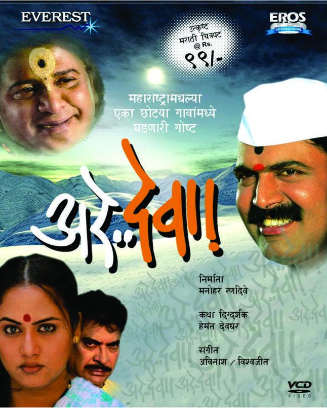 Released In 2007. Starring Makrand Anaspure, Arun Nalawade