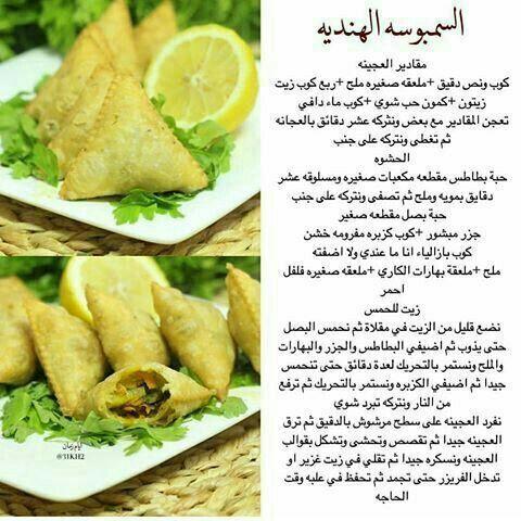 السمبوسه الهنديه Indian Food Recipes Food And Drink Cooking Recipes