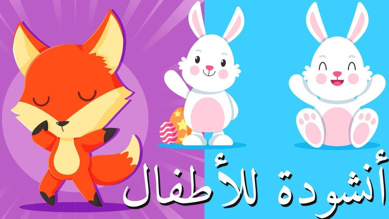 اناشيد تربوية للأطفال في المدرسة اناشيد اطفال تربوية اناشيد مدرسية بدون موسيقى وبدون ايقاع للروض Character Fictional Characters Pikachu