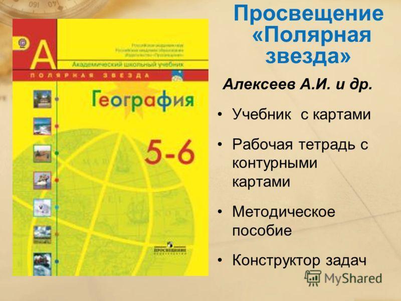 Где можно скачать гдз по географии рабочая тетрадь 7 класс душина бесплатно без смс