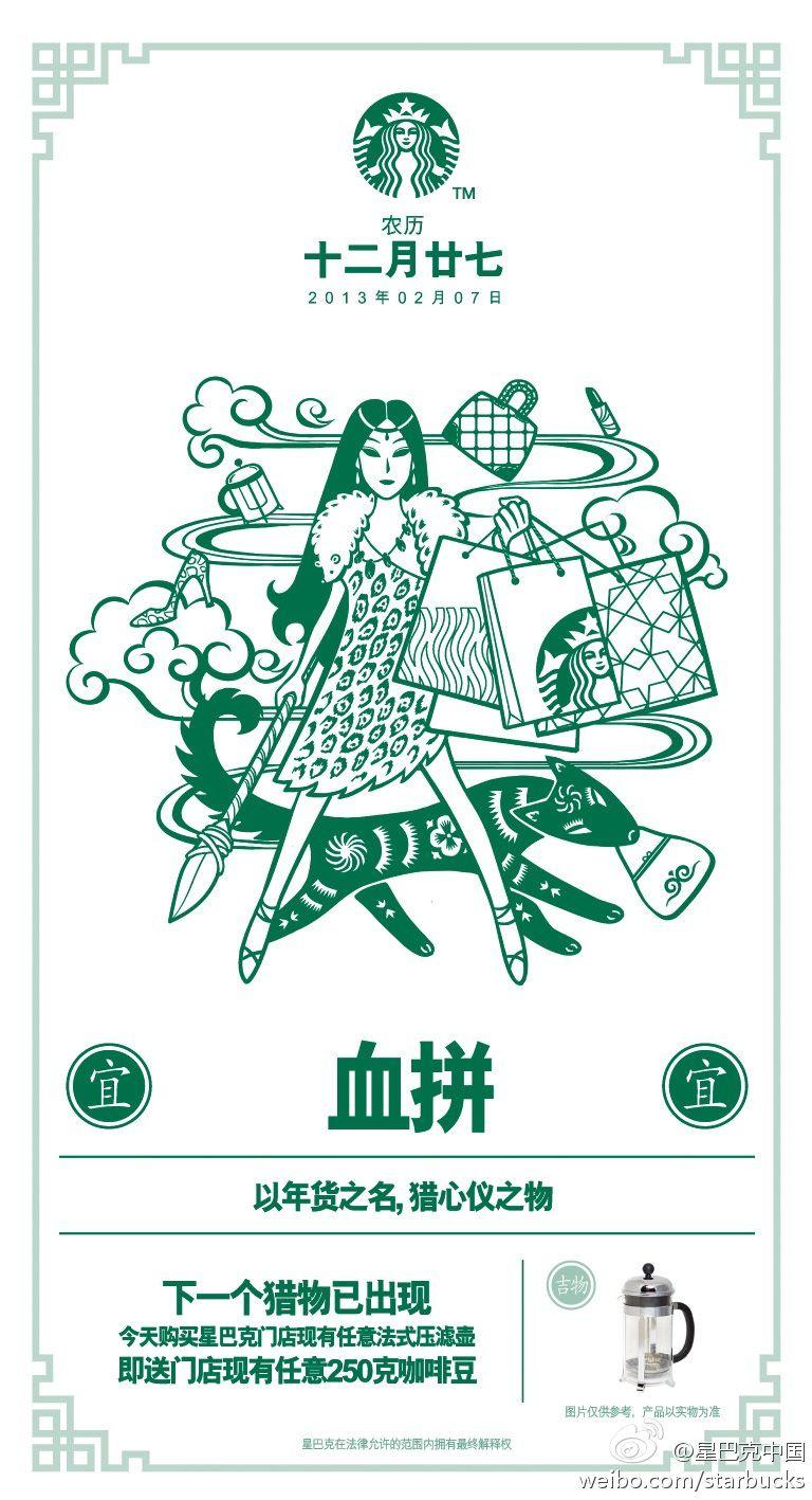 Starbucks Creative Poster Design Graphic Design Posters