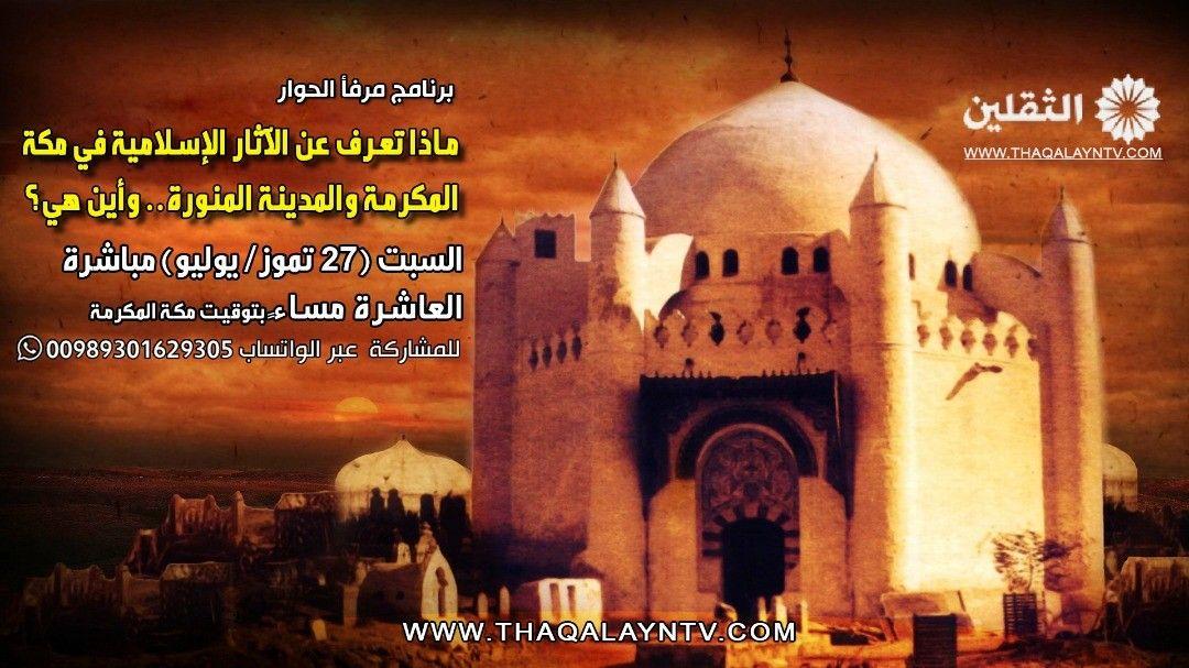 الآثار الإسلامية في مكة المكرمة و المدينة المنورة ماذا تعرف عنها و أين هي شاركوا معلوماتكم مع باقي المشاهدين في مرفأ الح Taj Mahal Landmarks Movie Posters
