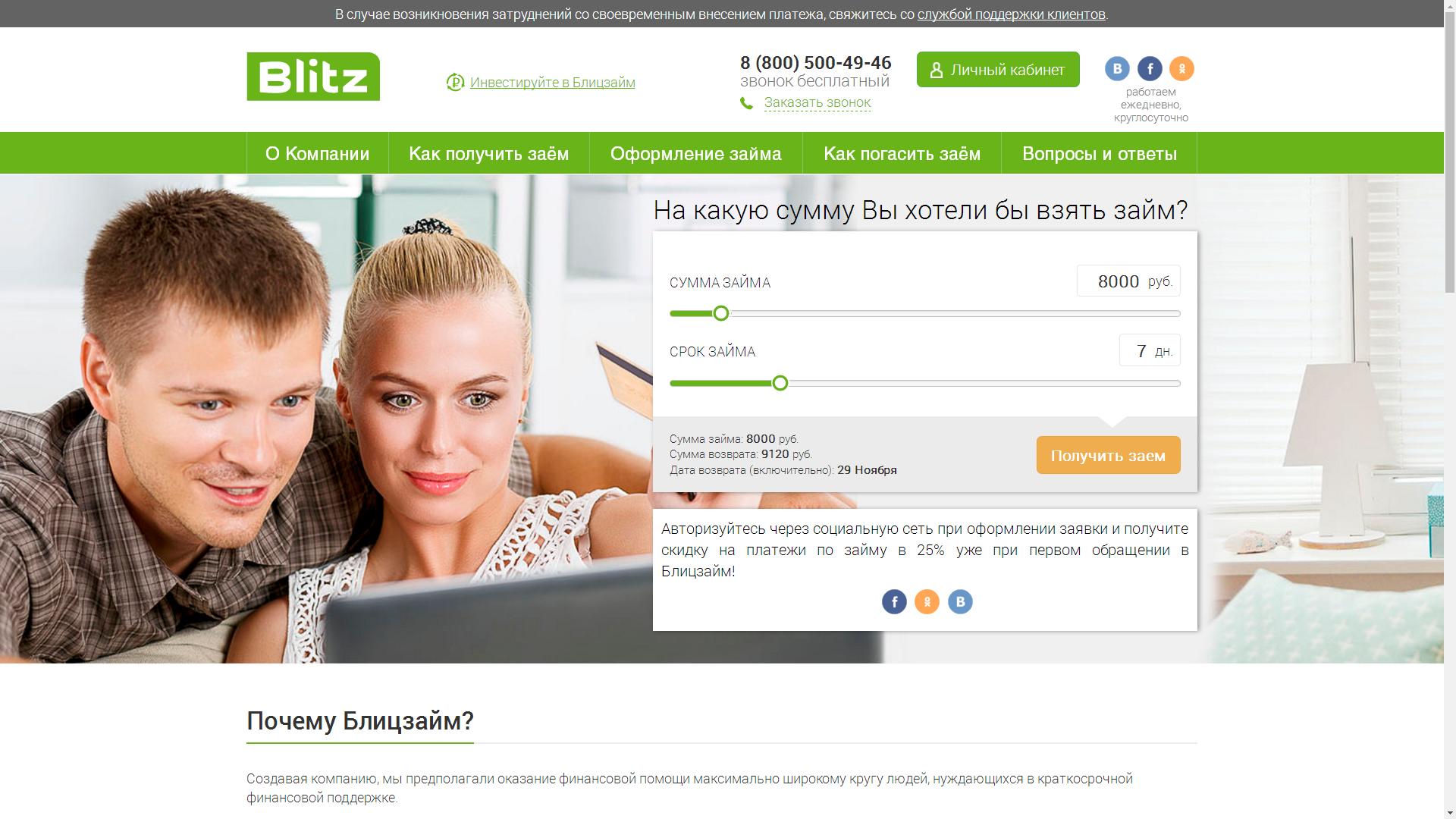 ооо интернет займ заявка на кредит наличными в сбербанке