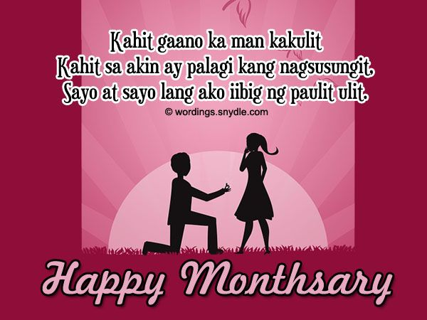 Pin By Ivan Hoe On Loveqoutes Monthsary Message For