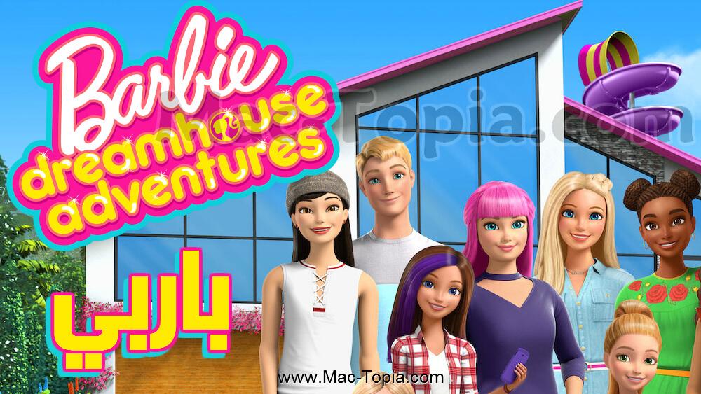 تحميل لعبة Barbie Dreamhouse باربي دريم هاوس للاندرويد و الايفون مجانا ماك توبيا Barbie Dream House Barbie Fun Slide