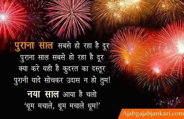 Naya Saal ki Shayari 2020 । Happy New Year ki Shubhkamnaye ...