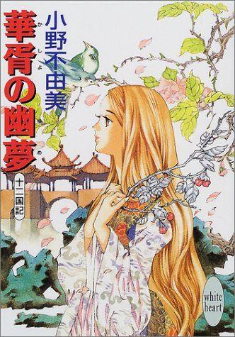 十二国記 Juuni Kokki/Twelve Kingdoms - art by Yamada Akihiro 山田章博
