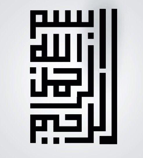 الخط الكوفي بسم الله الرحمان الرحيم Islamic Art Calligraphy Islamic Art Pattern Arabic Calligraphy Art