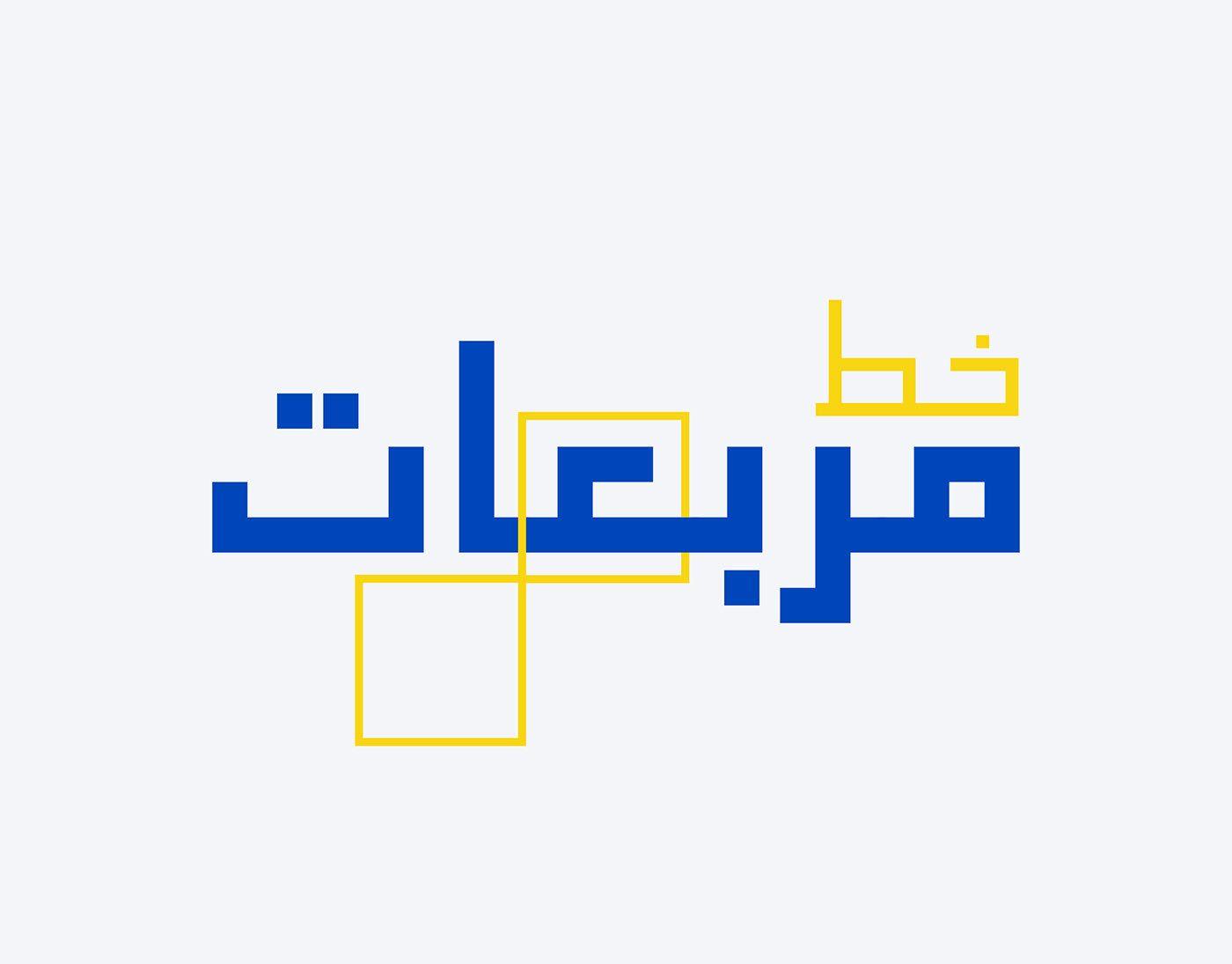 Morabaat Free Font Free Font Fonts Free