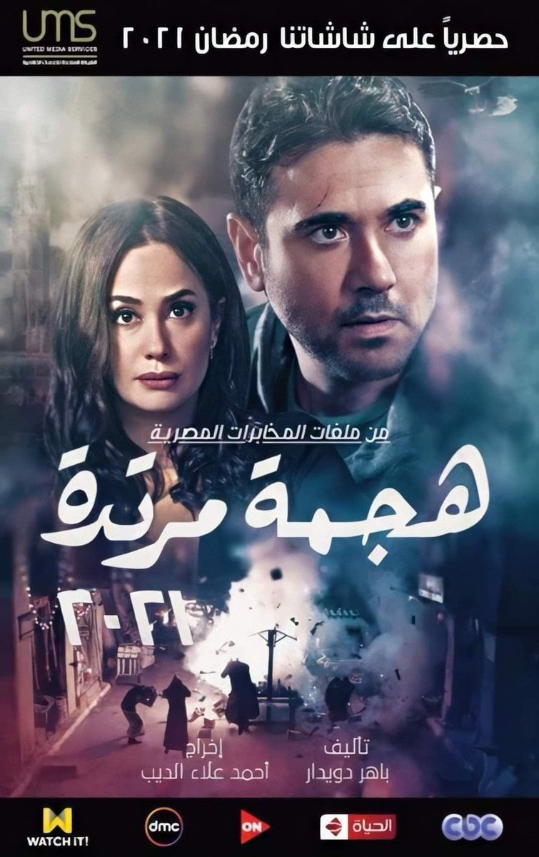 بوستر مسلسل هجمة مرتدة في رمضان 2021 Poster Movies Cilo