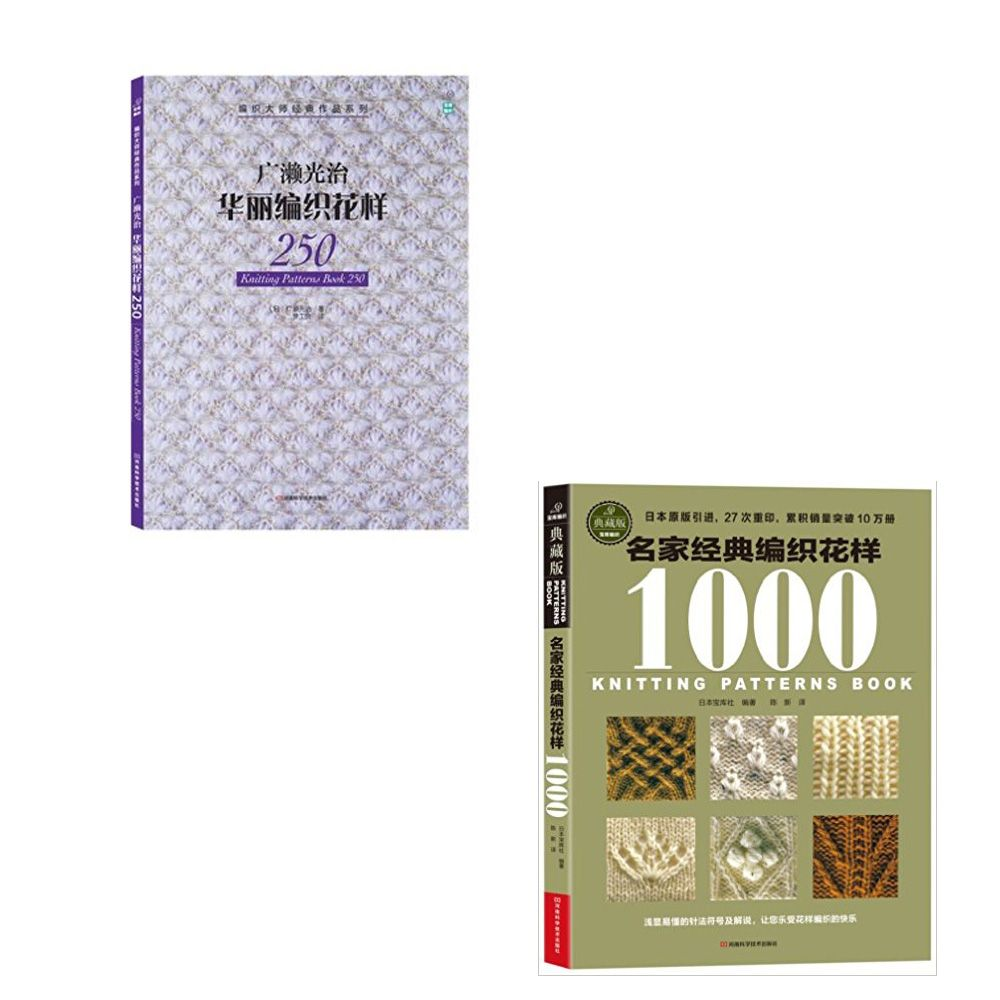 2pc Japanese Knitting Patterns Book 250 / and with 1000 Pattern in ...