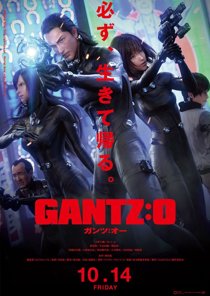 GANTZO Anime films, Anime movies, O movie