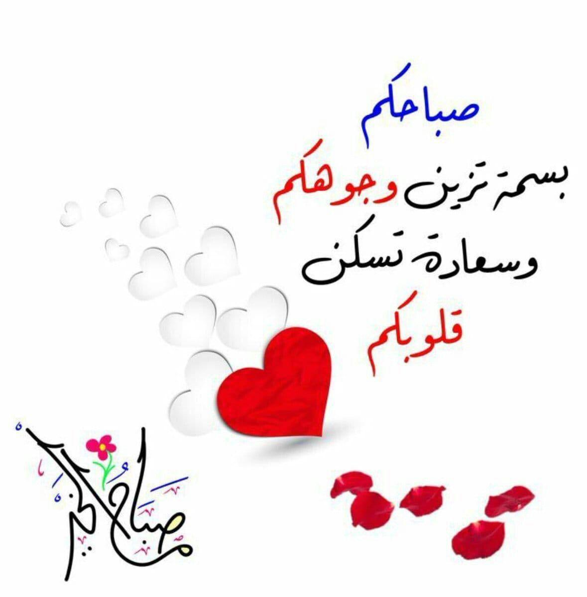 Pin By Souad Ramzi On صباح مساء الخير Good Morning Arabic Morning Quotes Images Good Morning Greetings