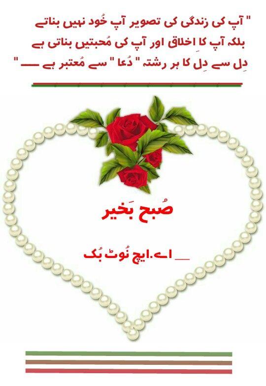 السلام عليكم ورحمة الله وبركاته ص بح ب خیر اے ایچ ن وٹ بک Good Morning Quotes Beautiful Words Beautiful Quotes