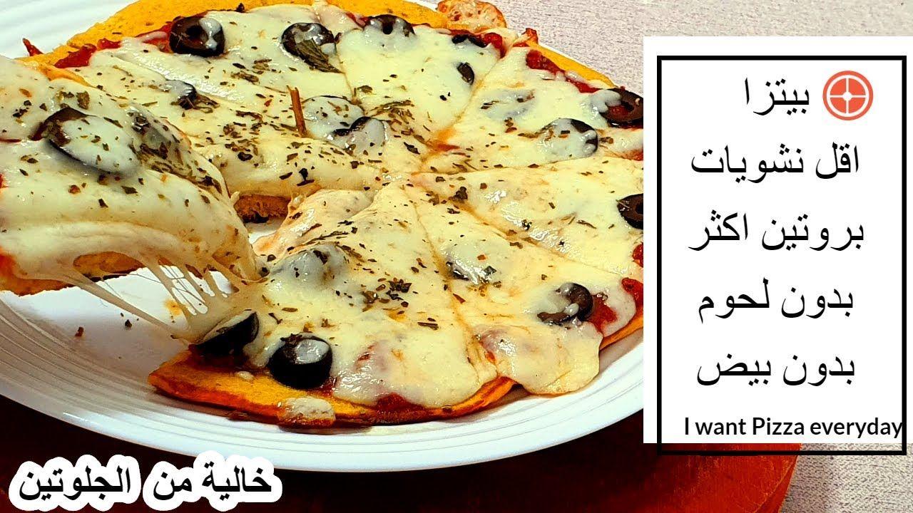 لجوع اخر الليل بيتزا الطاسة قطعة صغيرة منها تشبعك24 ساعة بأقل نشويات خالية من الجلوتين تحضر في دقائق Food I Want Pizza Breakfast