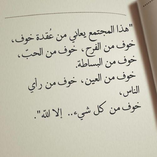 المجتمع خوف And واقع Image Words Quotes Postive Quotes Pretty Quotes