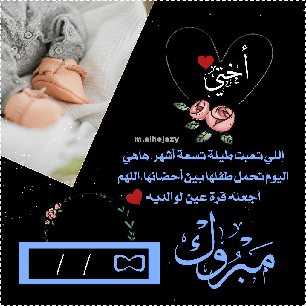 تهنئة مولود جديد بدون اسم الحمدالله على السلامة يا اختي Wedding Invitation Background Eid Cards App Pictures