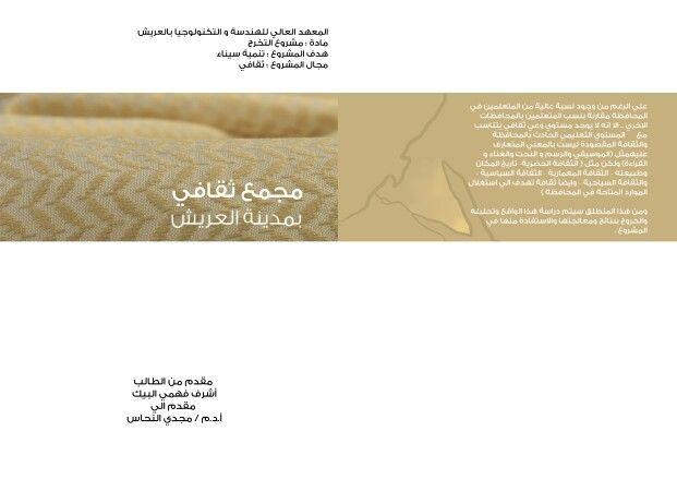 غلاف بحث عن تصميم مشروع مجمع ثقافي بمدينة العريش شمال سيناء Book Design Design Cover
