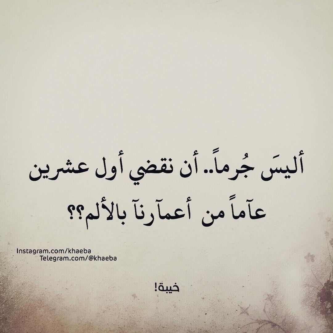 خـيبـة عموما الحمد لله رغم قسوة الظروف