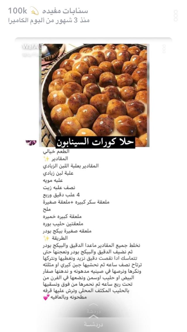 Cinnaballs Arabic Food Food Receipes Cooking Recipes