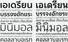 Image Result For Modern Thai Font Thai Font Modern Fonts Word Search Puzzle