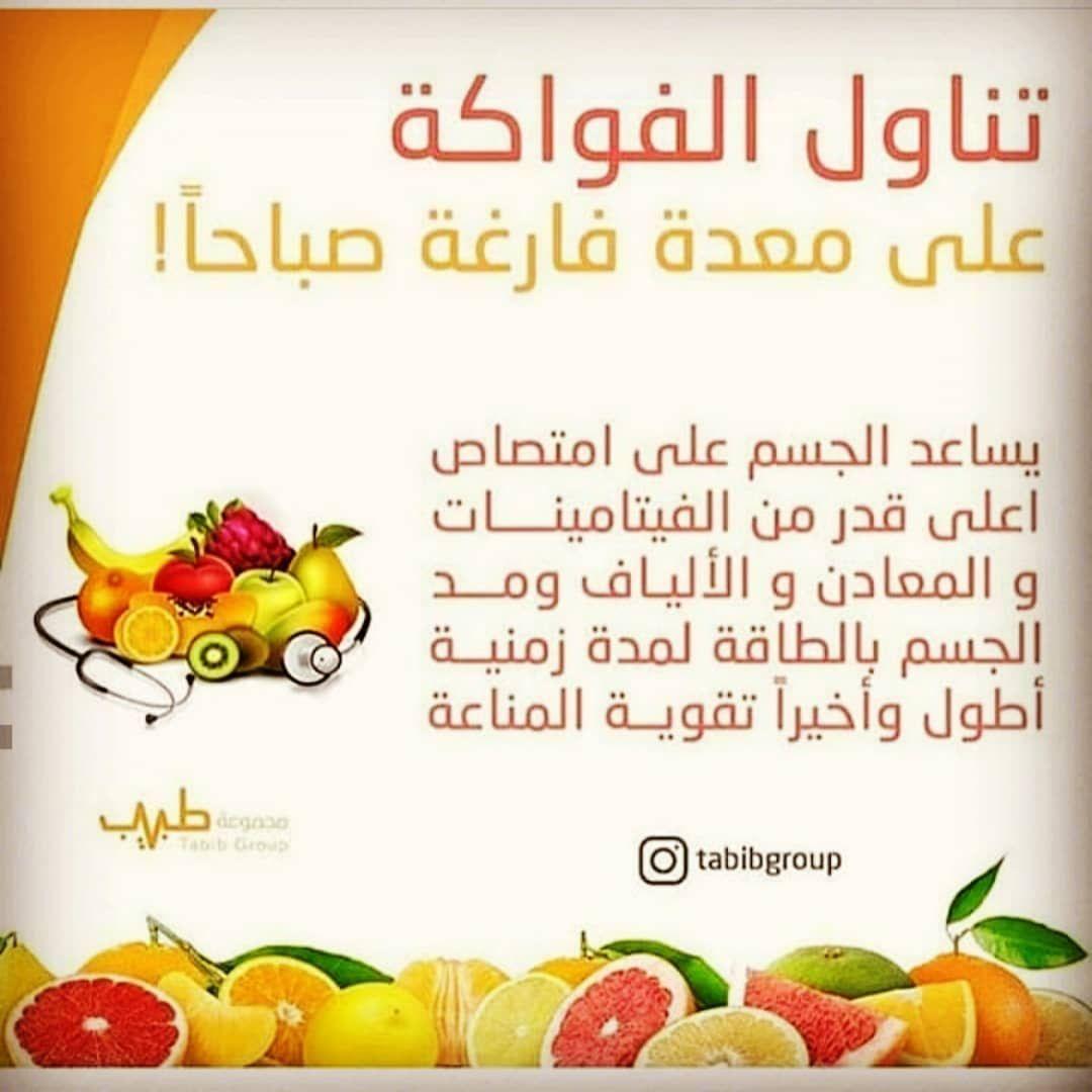 Alovera On Instagram ماء رجيم رجيم صحي رجيم السعرات رجيم تخفيف تنحيف صحي تنحيف تخسيس وزن زائد Health Facts Fitness Healthy Smoothies Healthy Life