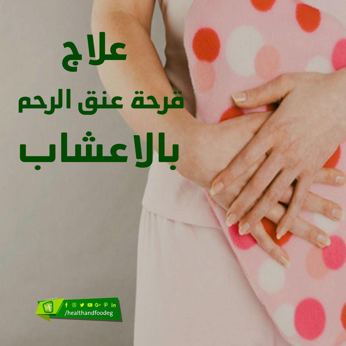 من الأمور التى يجب تجنبها عند التأكد من الإصابة ببطانة الرحم المهاجرة عمل الأشعة بالصبغة على الجهاز التناسلى وذلك لان مرض بطانة الرح Infertility Memes Hospital