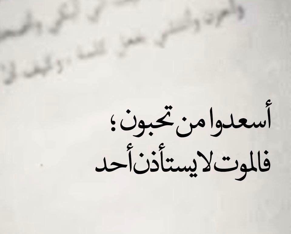 Shivan Islamic Quotes Funny Quotes Arabic Quotes