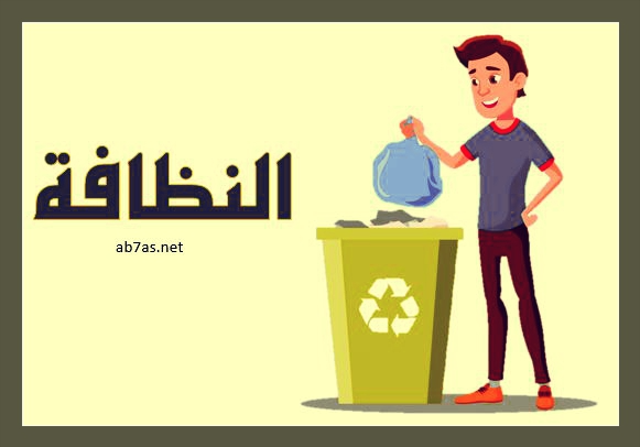 موضوع تعبير عن النظافة نظافة البيئة وحمايتها من التلوث أبحاث نت Family Guy Disney Characters Character