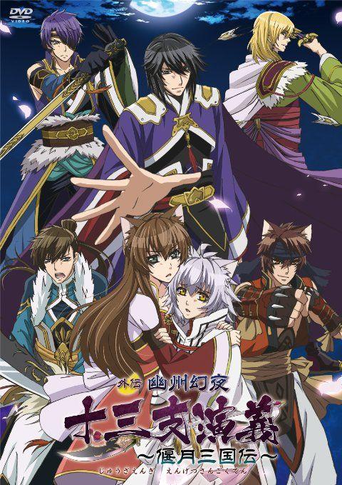 Juuza Engi Engetsu Sangokuden Gaiden Youzhou Genya (OVA