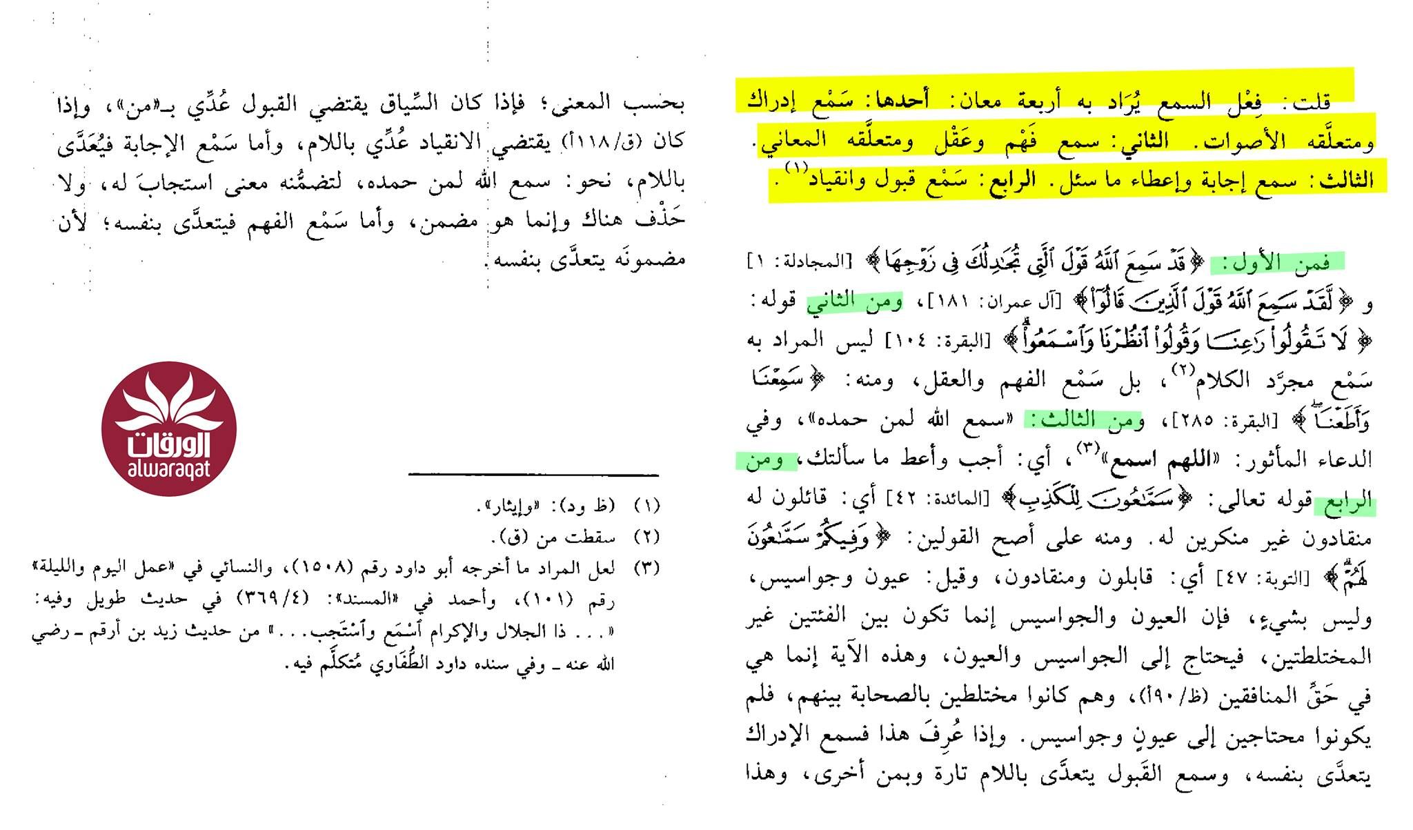 Ibn Alqayyem5 Words Word Search Puzzle