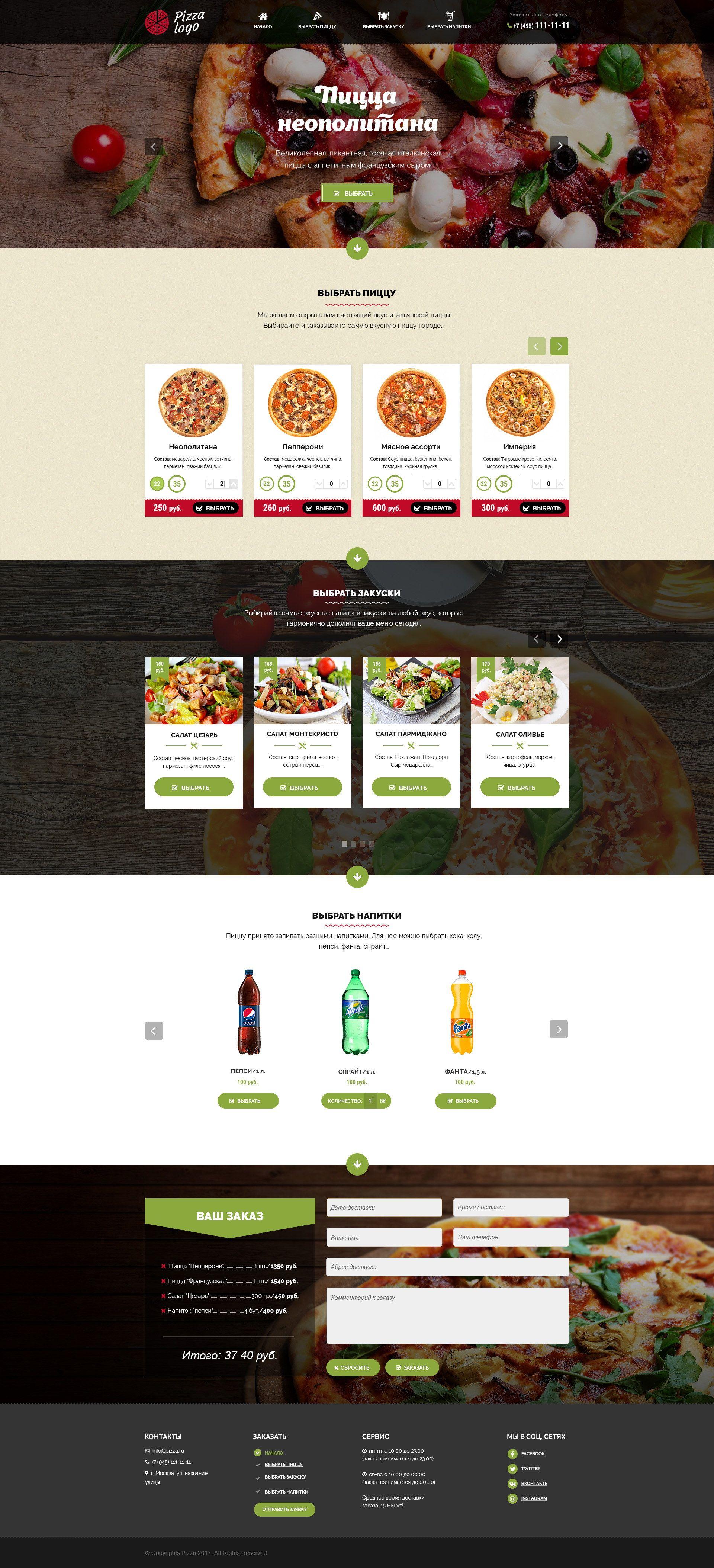 Продаётся Landing page пиццерии Дизайн лендинг пейдж