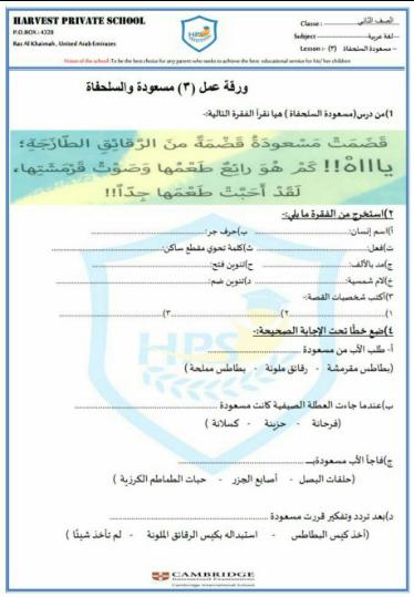 ورقة عمل درس مسعودة السلحفاة لغة عربية للصف الثاني الفصل الأول Https Emarat Education Blogspot Com 2018 09 Arabic Maseudat Alsa Map Screenshot Education Map