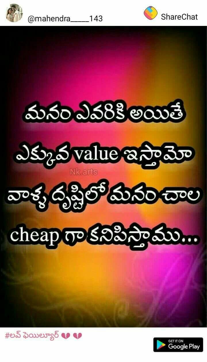 Quotes On Life Lessons Telugu