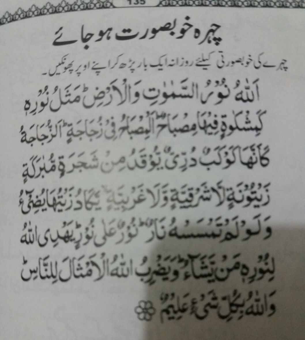 Surah Noor Verse 35   Duas   Islam hadith, Quran surah, Duaa