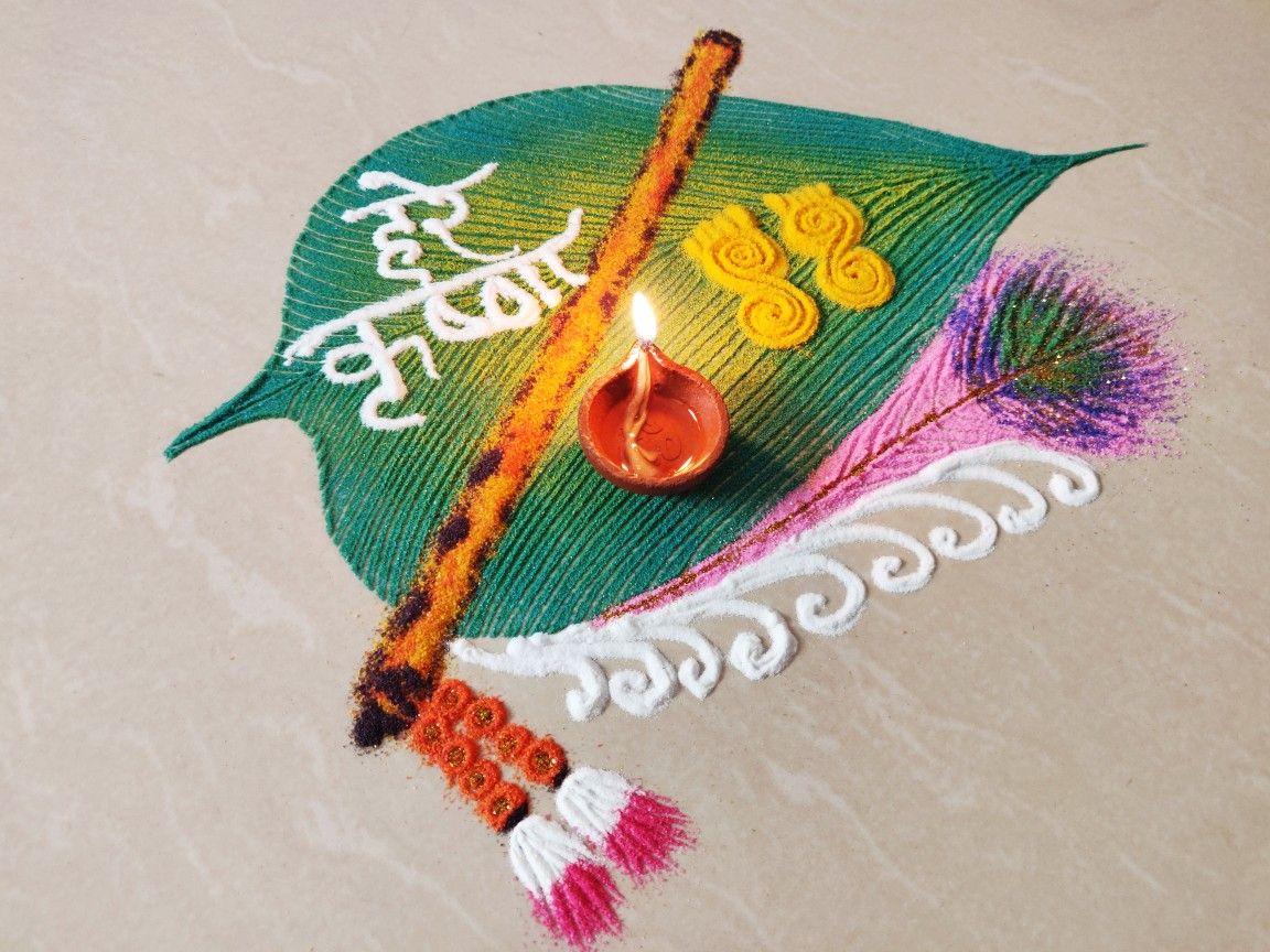 janmashtami special rangoli | Rangoli designs, Special rangoli ...
