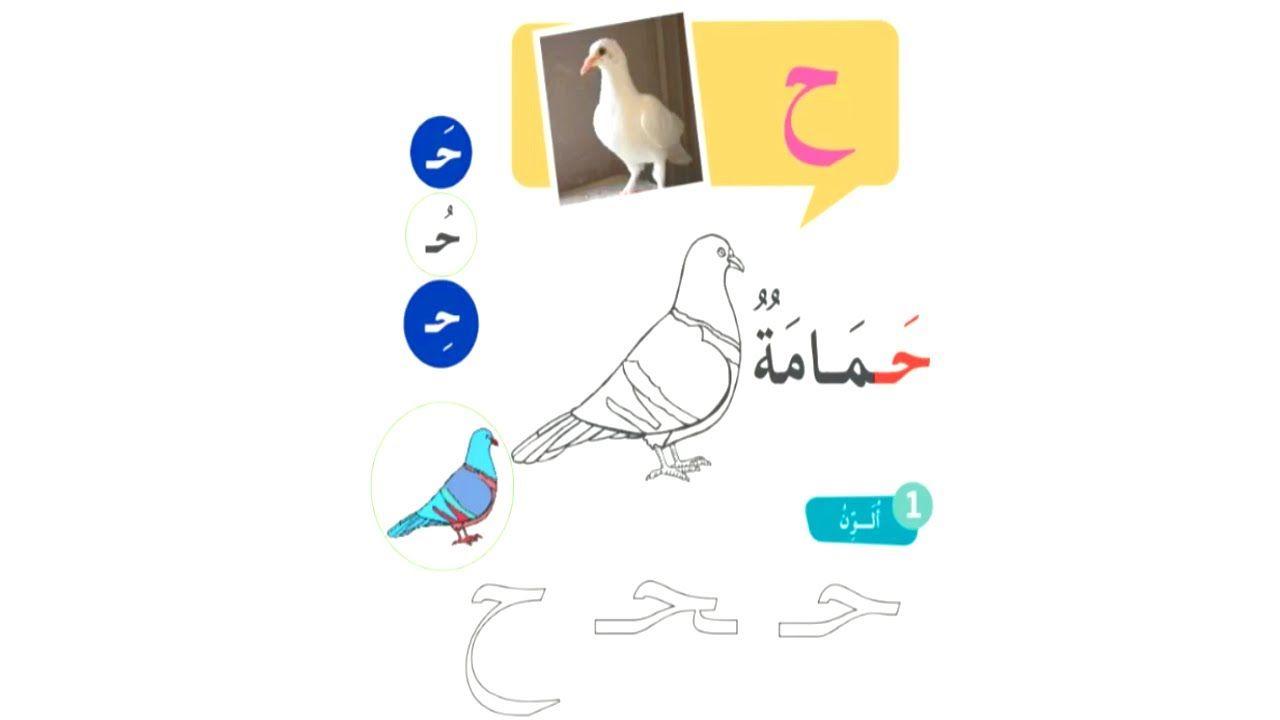Arabic Letter Haa ح Arabic Alphabet For Kids حرف الحاء الحروف العربية للأطفال Ahlussunnahwaljama Arabic Alphabet For Kids Alphabet For Kids Arabic Language
