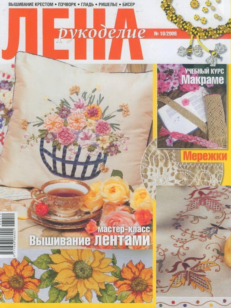 """""""Lena"""" 10- 2008"""