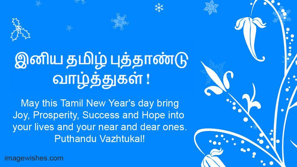 Tamil Puthandu Vazthukal 2018 New year wishes, Newyear