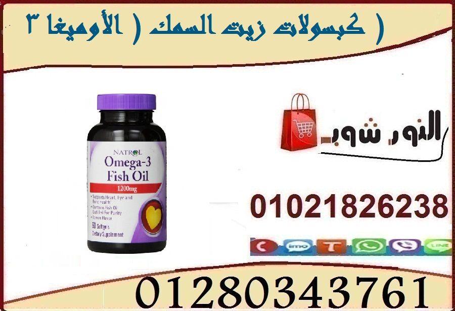 كبسولات زيت السمك الأوميغا 3 Oils Supplement Container Omega 3