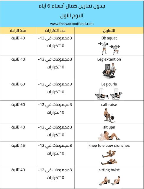 جدول تمارين كمال اجسام 6 ايام Workout Schedule Workout Squats
