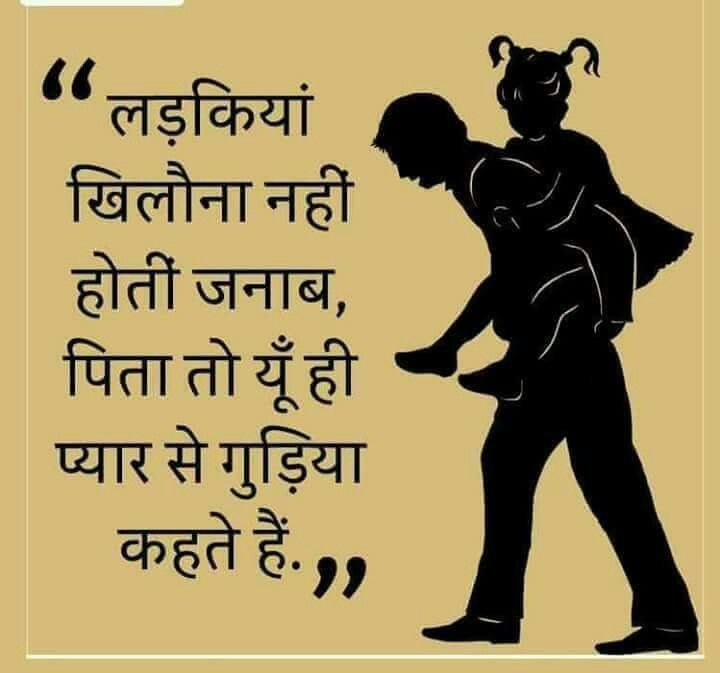 Pin By Jash Grewal On Baatein Love My Parents Quotes Papa