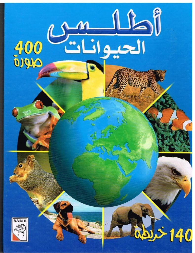 Atlas Animals / أطلس الحيوانات | Geography Unit Study (3-6
