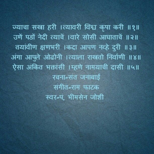 Marathi Abhang By Saint Janabai Affirmation Quotes Affirmations Birthday Greetings