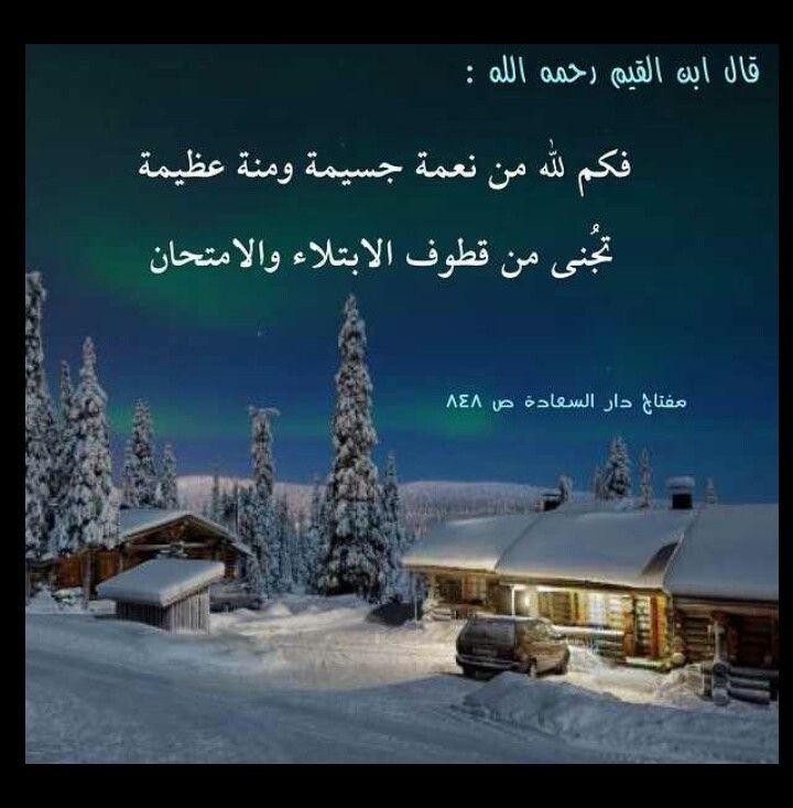 ربنا لا تحملنا ما لا طاقة لنا به Arabic Quotes Arabic