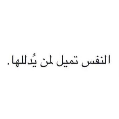 النفس تميل لمن يدللها Arabic Quotes Arabic Love Quotes Arabic Words