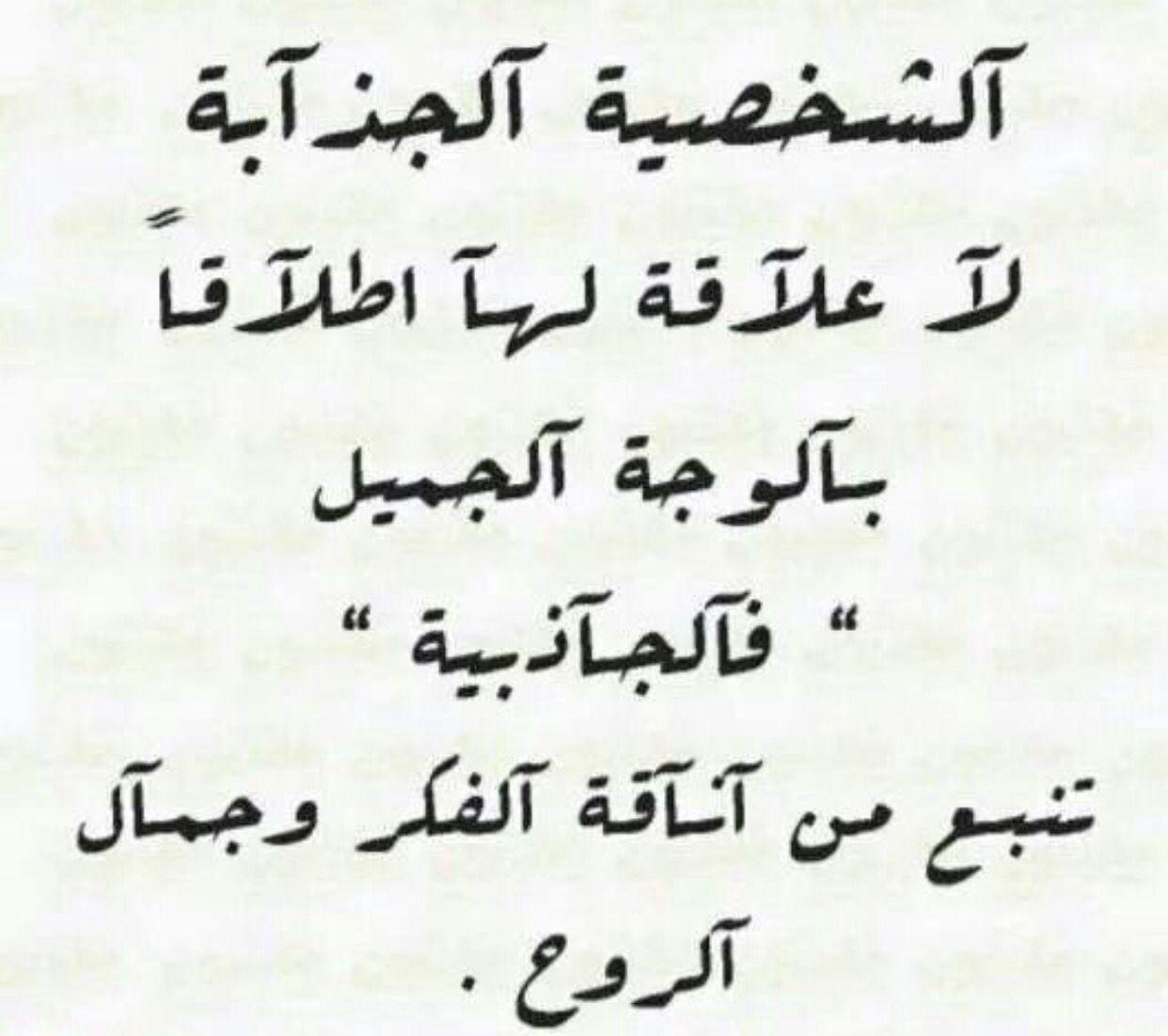 الجاذبية تنبع من آناقة الفكر وجمال الروح Nana Quotes Quotes Love Words