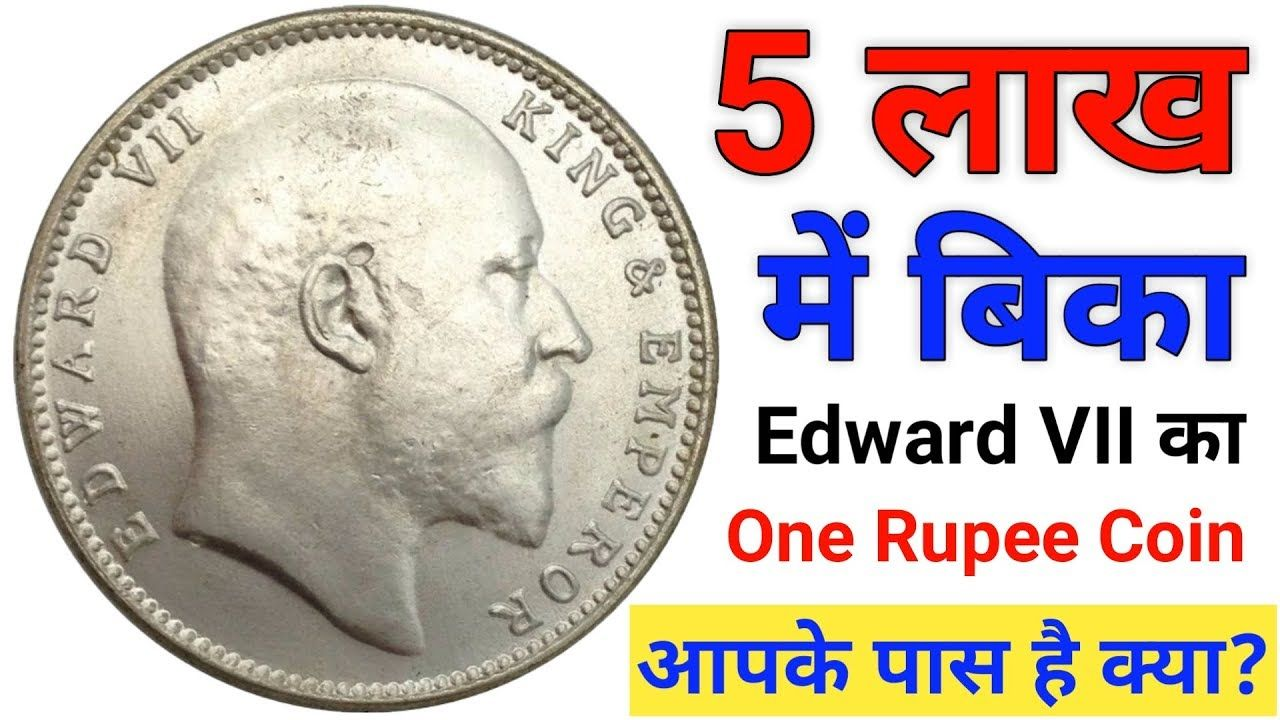 British Indian One Rupee Old Coin Value 5 Lakh Sell 1 Rupee Coin Pric Old Coins Value Old Coins Coin Values