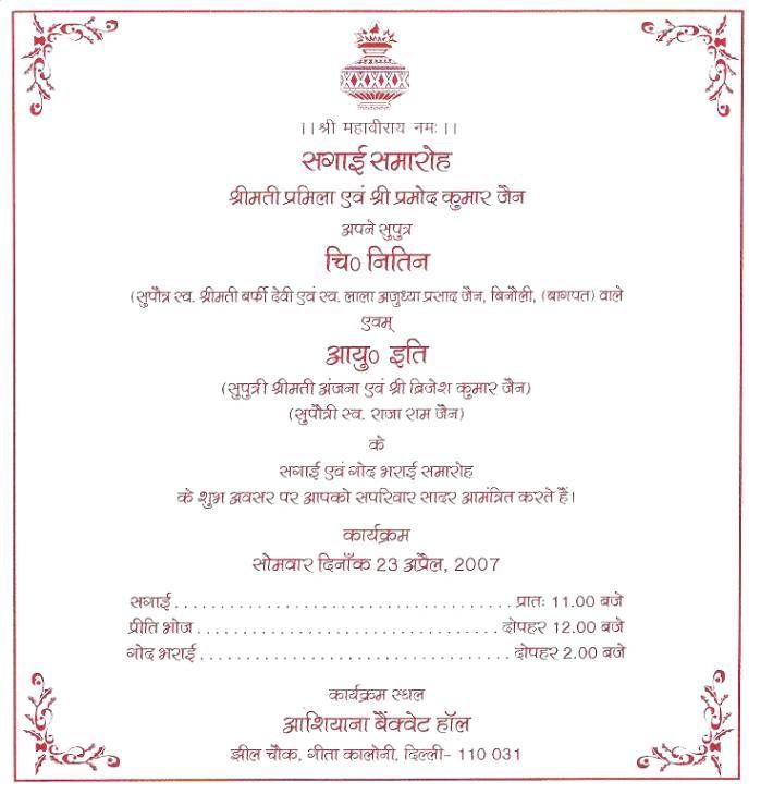 Formal invitation in hindi cogimbo business inauguration invitation card sample terengine co stopboris Gallery