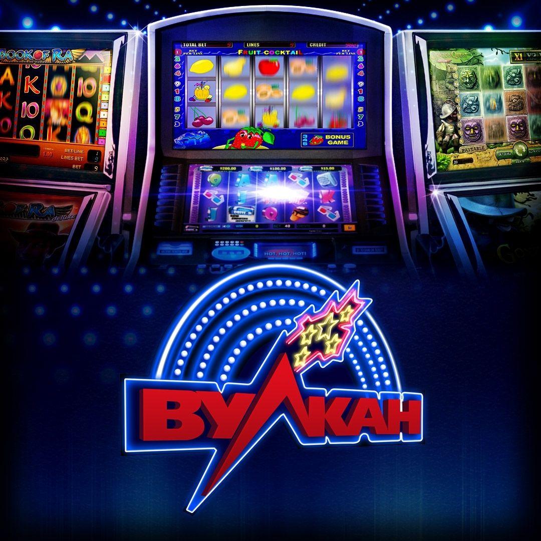 Вулкан - это казино с моментальным выводом денег
